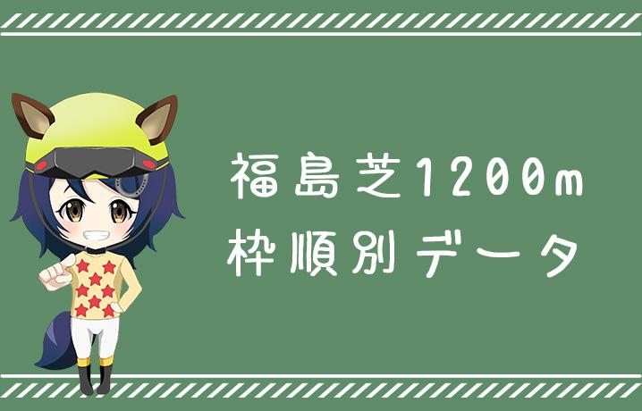 (データ分析)福島芝1200m枠順別データ