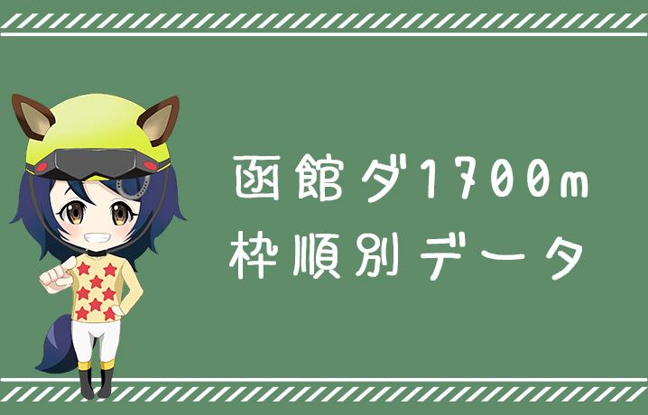 (データ分析)函館ダ1700m枠順別データ