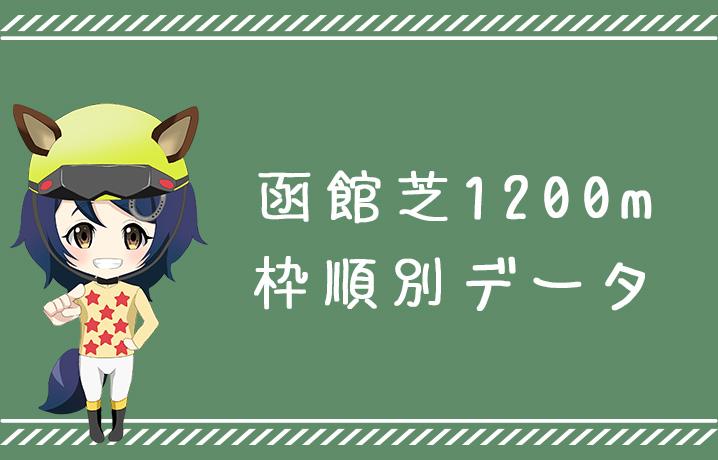 (データ分析)函館芝1200m枠順別データ