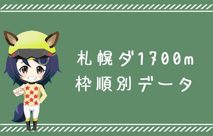 (データ分析)札幌ダ1700m枠順別データ