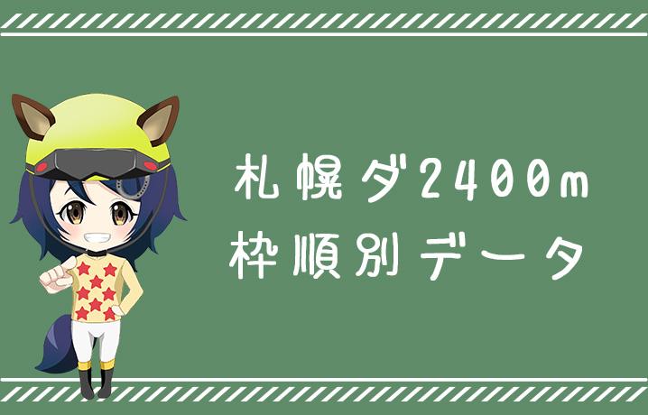 (データ分析)札幌ダ2400m枠順別データ