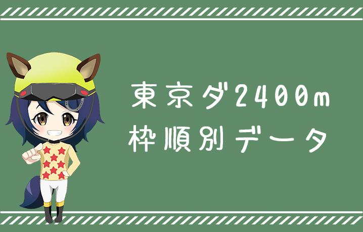 (データ分析)東京ダート2400m枠順別データ