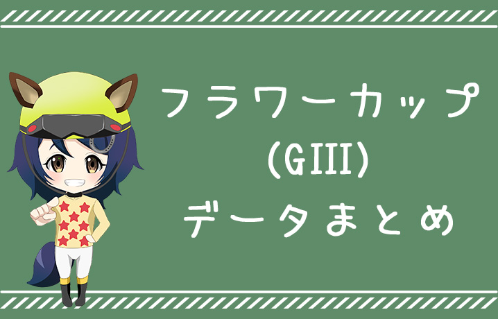 (データ分析)フラワーカップ(GIII)データまとめ