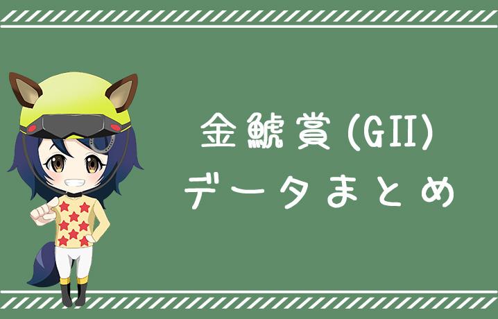(データ分析)金鯱賞(GII)データまとめ