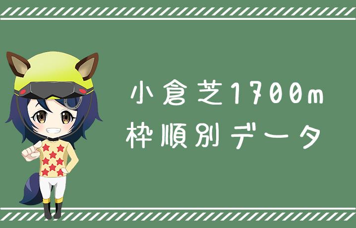 (データ分析)小倉芝1700m枠順別データ