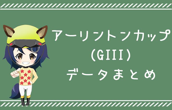 (データ分析)アーリントンカップ(GIII)データまとめ