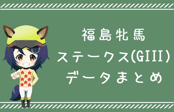 (データ分析)福島牝馬ステークス(GIII)データまとめ