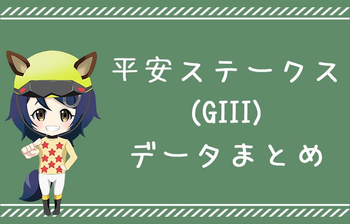 (データ分析)平安ステークス(GIII)データまとめ