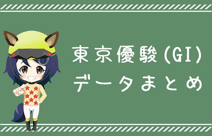 (データ分析)東京優駿(日本ダービー)(GI)データまとめ
