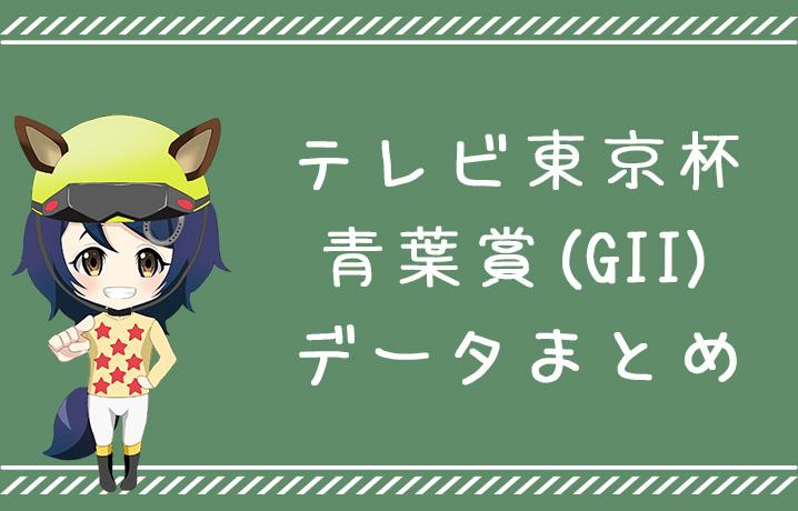 (データ分析)テレビ東京杯青葉賞(GII)データまとめ