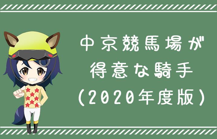 (データ分析)中京競馬場が得意な騎手(2020年度版)