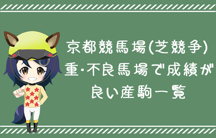(データ分析)京都競馬場重・不良馬場で成績が良い産駒一覧(芝)