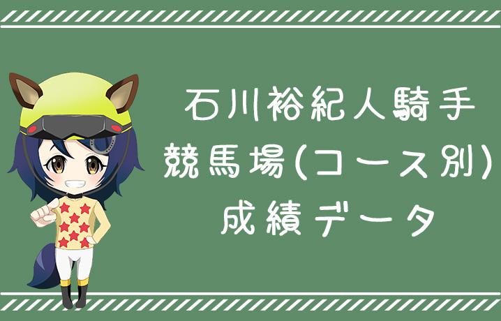 (データ分析)石川裕紀人騎手 競馬場(コース別)成績データ