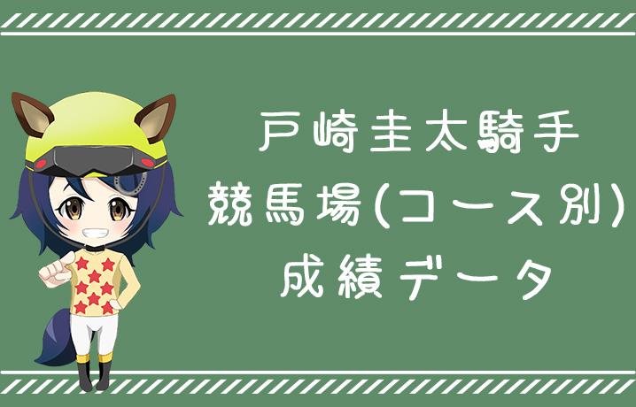 (データ分析)戸崎圭太騎手 競馬場(コース別)成績データ