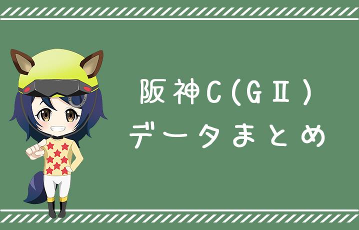 阪神Cデータまとめ