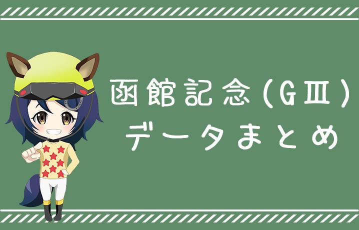 函館記念データまとめ